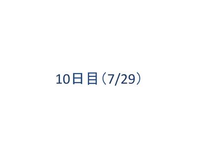 スライド69