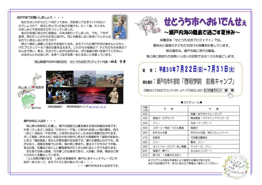"""""""H30年度要項福島呼びかけ.pdf""""のプレビュー のコピー"""