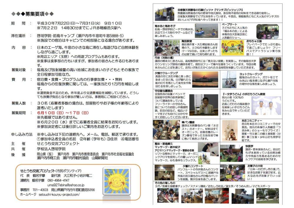 """""""H30年度要項福島呼びかけ.pdf""""のプレビュー2"""